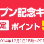 campaign_banner201412